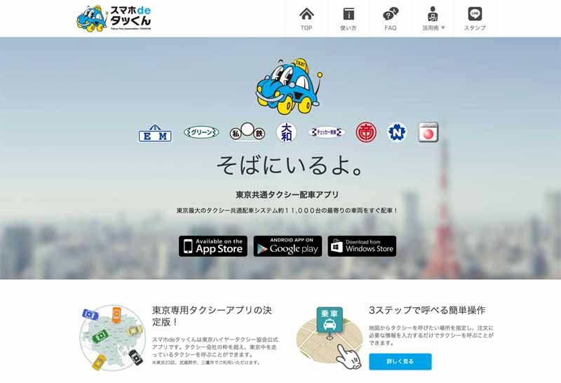 tokyos-largest-taxi-common-dispatch-application-smartphone-de-touch-kun-is-tokyo-all-covered-by-the-tama-district-correspondence20160202-2