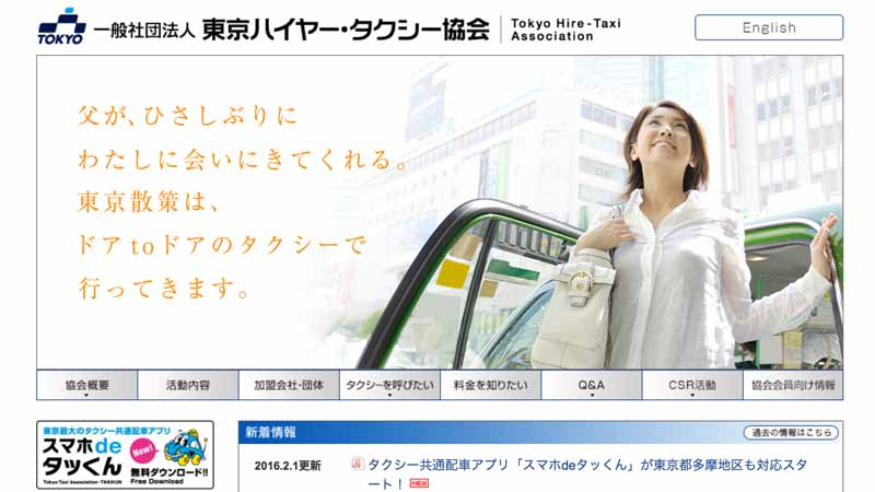 tokyos-largest-taxi-common-dispatch-application-smartphone-de-touch-kun-is-tokyo-all-covered-by-the-tama-district-correspondence20160202-3