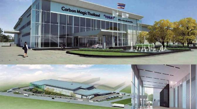 東レ、タイでCFRP部品の量産工場を新竣工