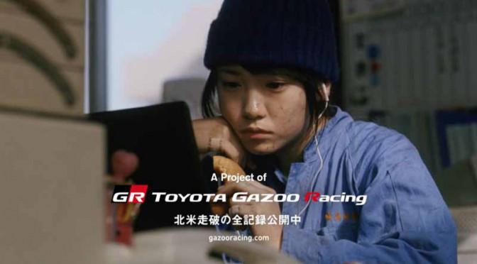 トヨタ、5大陸走破プロジェクトに元AKB川栄李奈さんを起用した新TVーCMオンエア