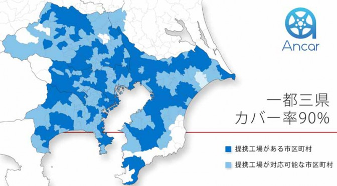 vehicle-of-individual-buying-and-selling-ancar-by-the-alliance-expansion-of-the-automobile-repair-shop-in-tokyo-and-three-prefectures-cover-rate-of-90 160210-2