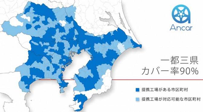 車両個人売買のAncar、自動車整備工場との提携拡大により1都3県のカバー率が90%に