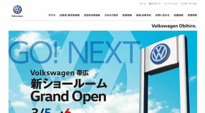 volkswagen-obihiro-transfer-open20160219-1