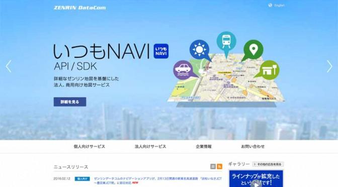 ゼンリンデータコムのナビアプリ、新東名 「浜松いなさJCT~豊田東JCT間」に対応