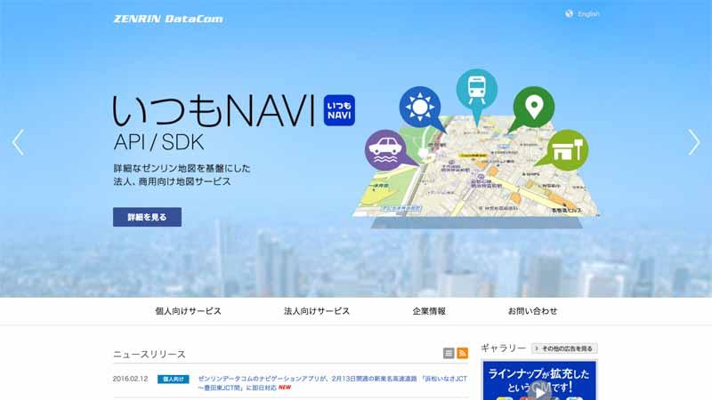 zenrin-datacom-navigation-app-corresponding-to-shintona-between-hamamatsu-inasa-jct-toyota-east-jct20160217-3