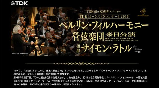 2016-invited-the-200-students-in-the-berlin-philharmonic-orchestra-japan-tour-public-rehearsal20160317-4