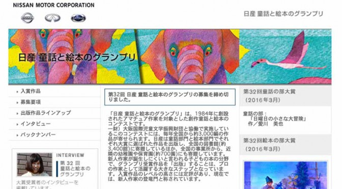 32nd-nissan-childrens-storybook-and-picture-book-grand-prix-winners20160311-3