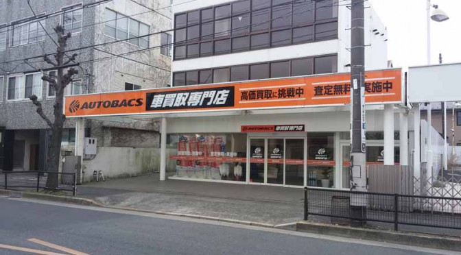 First opened AUTOBACS, the %22car purchase specialty shop%22 specializing in the purchase of motor vehicles-1