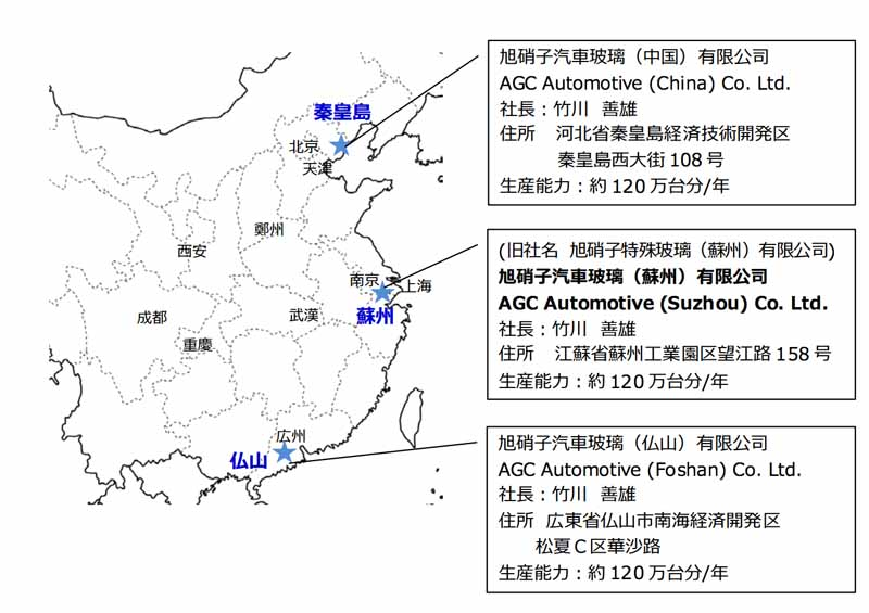 agc-asahi-glass-change-the-company-name-of-the-production-subsidiary-of-suzhou-city-china20160307-1