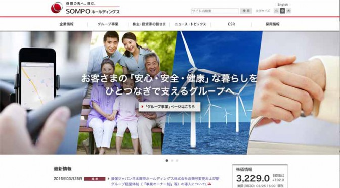and-it-changed-its-name-of-sompo-japan-nipponkoa-holdings-to-the-new-group-management-structure-introduced20160327-1