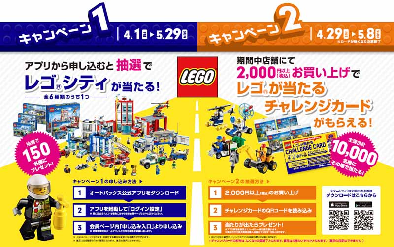 autobacs-lego-block-present-campaign-carried-out20160328-1