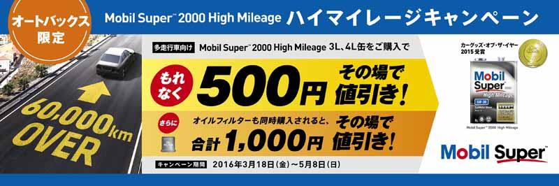 autobacs-mobil-super-2000-high-mileage-buy-campaign20160309-2