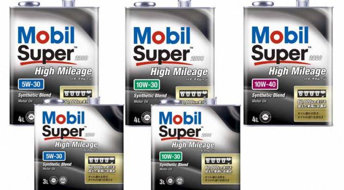オートバックス mobil super 2000ハイマイレージ 購入キャンペーン