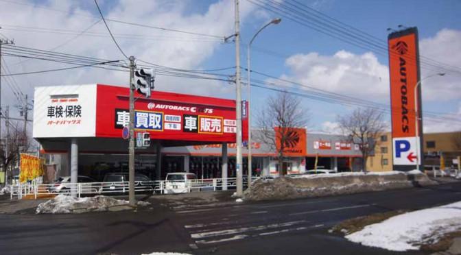 autobacs-shiraishi-shop-sapporo-sapporo-hokkaido-new-open20160317-1