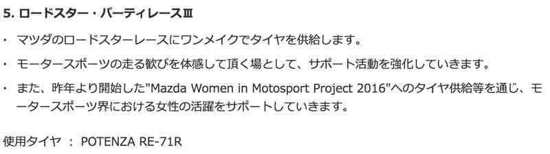bridgestone-2016-motor-sports-action-plan-announced20160317-14