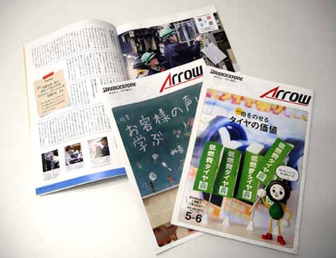 bridgestone-group-magazine-arrow-won-the-2015-fiscal-keidanren-recommendation-house-magazine-and-comprehensive-award20160313-2