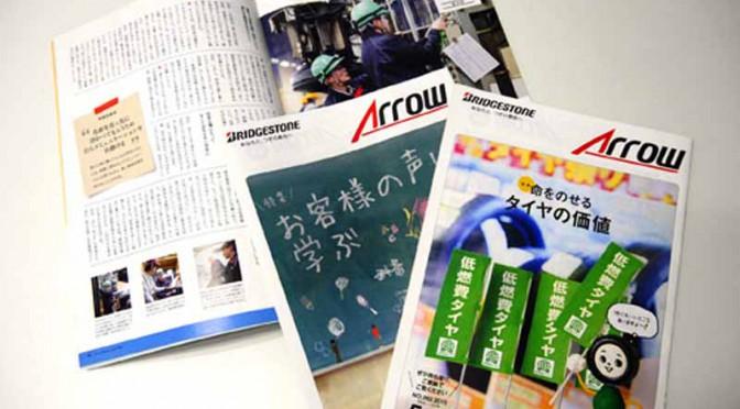 bridgestone-group-magazine-arrow-won-the-2015-fiscal-keidanren-recommendation-house-magazine-and-comprehensive-award20160313-4