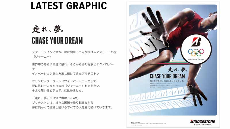 bridgestone-the-decision-to-gold-partner-of-the-tokyo-2020-paralympic-games20160212-1