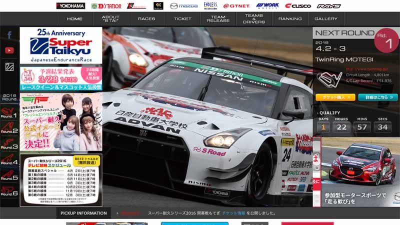 bs12-tuerubi-broadcasting-start-april-2-launched-the-super-endurance-of-auto-racing20160331-2