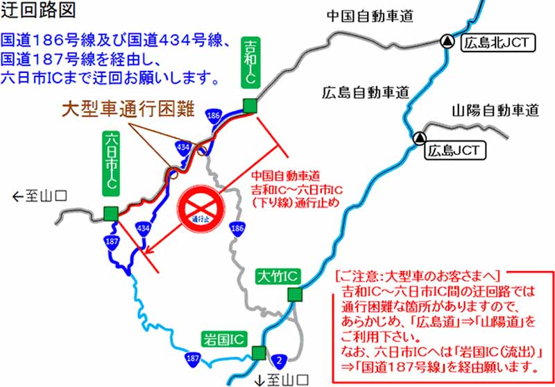 chugoku-expressway-carried-out-at-night-road-closures-in-the-316-yoshiwa-ic-the-6th-city-between-the-ic-down-line20160314-2