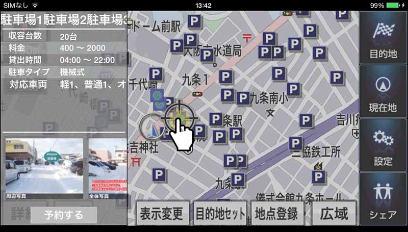 cooperation-car-navigation-app-navielite-of-aisin-aw-is-a-parking-reservation-application-akippa20160329-5