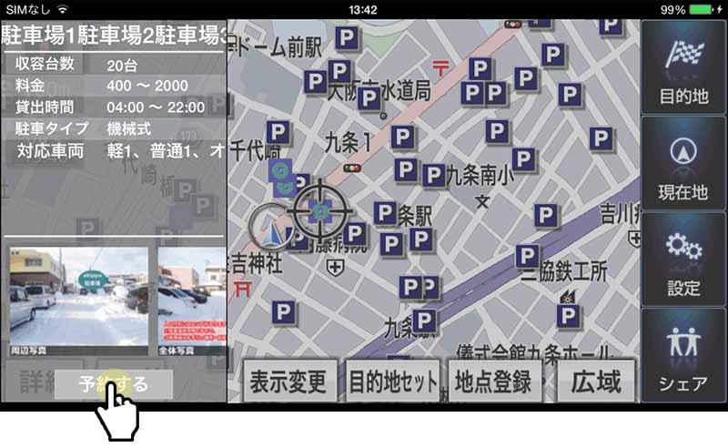 cooperation-car-navigation-app-navielite-of-aisin-aw-is-a-parking-reservation-application-akippa20160329-7