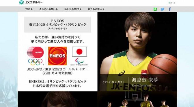 ENEOS、東京2020オリンピック・パラリンピックスペシャルサイト開設