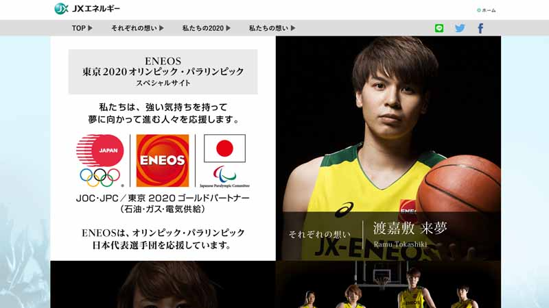 eneos-tokyo-2020-olympic-and-paralympic-special-site-opened20160331-1