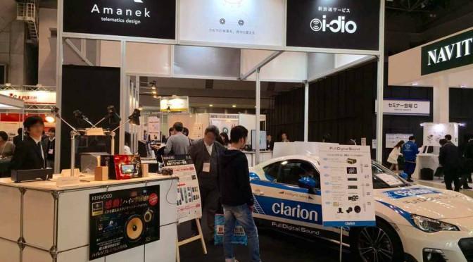 アマネク、マルチメディア放送i-dioを受信する「GPS付防災デジタルラジオ」の開発へ