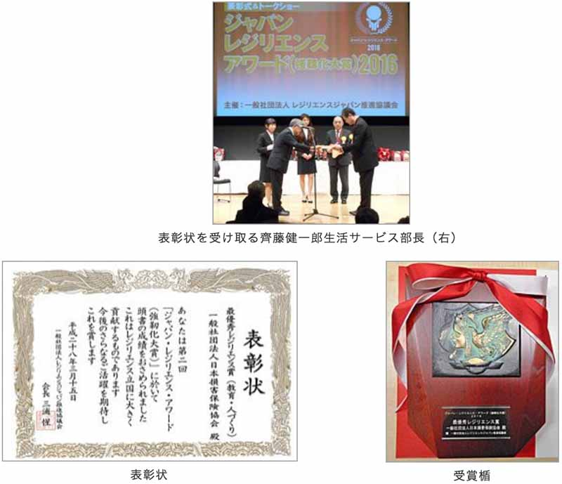 general-insurance-association-of-japan-honored-at-japan-resilience-awards20160317-1