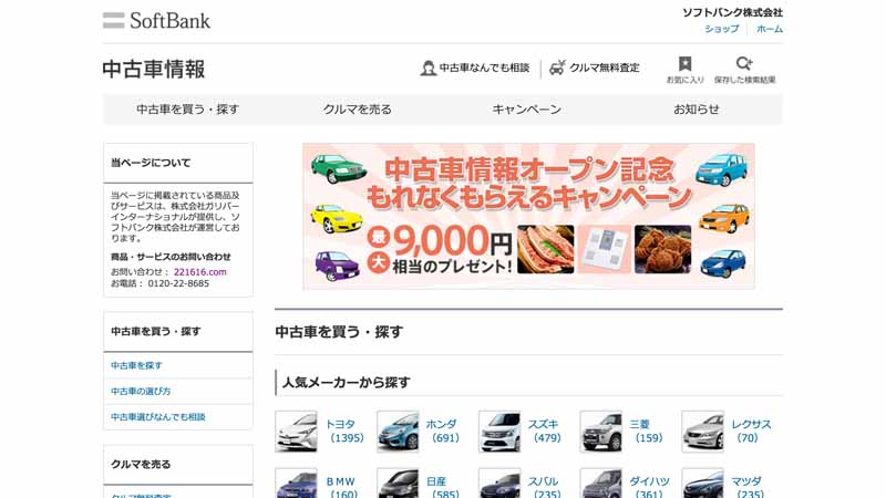 gulliver-used-car-purchase-and-purchase-services-start-of-gulliver-softbank-homepage20160307-2
