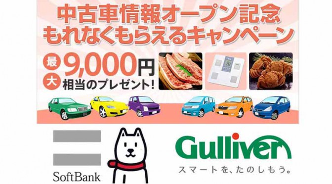 gulliver-used-car-purchase-and-purchase-services-start-of-gulliver-softbank-homepage20160307-7