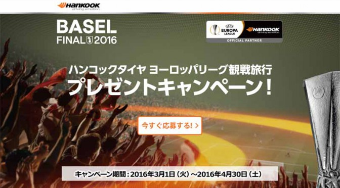 hankook-tire-japan-europe-league-watching-travel-gift-campaign20160306-1