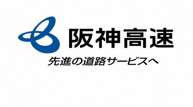 hanshin-expressway-trial-implementation-of-the-new-bid-contract-system20160328-1