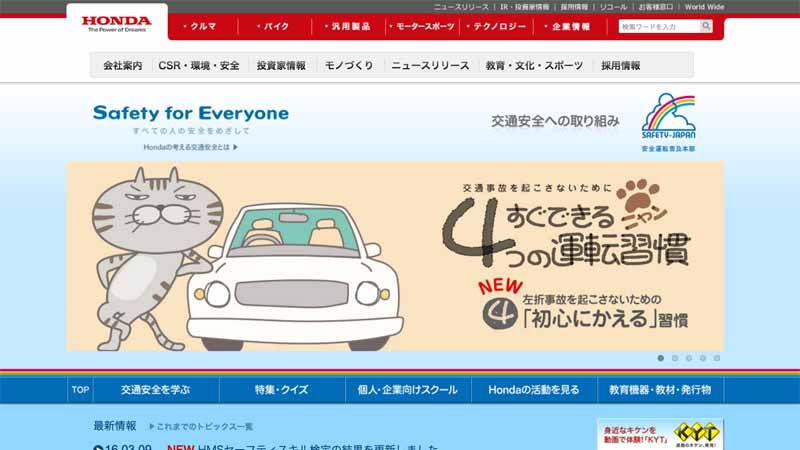 honda-signed-an-agreement-on-the-promotion-of-the-osaka-prefectural-police-headquarters-and-traffic-accident-prevention-measures20160311-2
