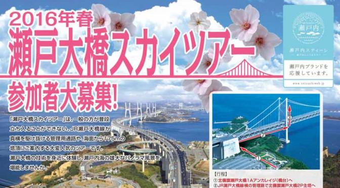 honshu-shikoku-highway-2016-spring-seto-ohashi-bridge-sky-tour-participants-large-recruitment20160305-2