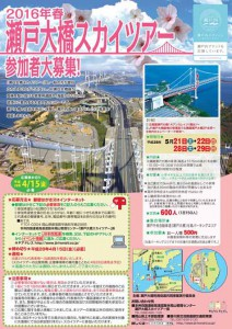 honshu-shikoku-highway-2016-spring-seto-ohashi-bridge-sky-tour-participants-large-recruitment20160305-4