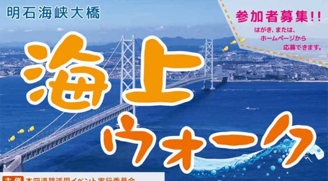 honshu-shikoku-highway-participant-recruitment-of-akashi-kaikyo-bridge-maritime-walk20160322-1