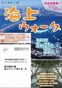 honshu-shikoku-highway-participant-recruitment-of-akashi-kaikyo-bridge-maritime-walk20160322-2
