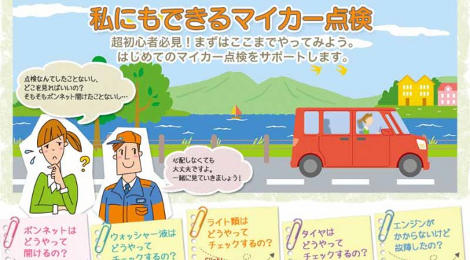 jaf-publish-a-beginner-must-see-car-inspection-which-can-also-be-to-me-20160318-1