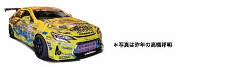 japan-goodyear-2016-motor-sports-action-plan-announced20160331-2