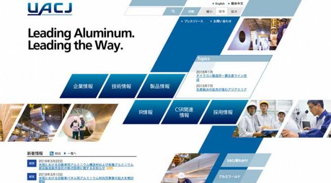 UACJ、福井で自動車パネル用アルミニウム材製造設備の新設へ
