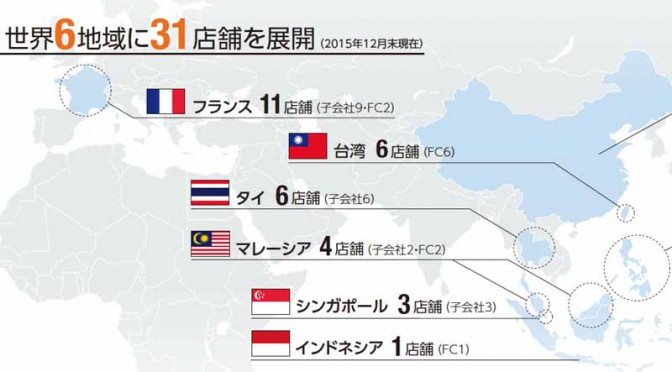 japanese-automotive-supplies-sales-business-to-accelerate-overseas-expansion20160313-7