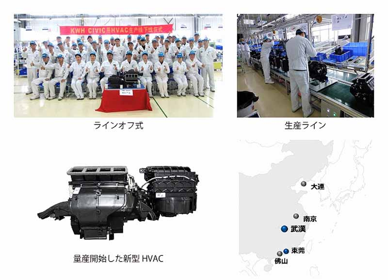 keihin-the-new-company-for-automotive-air-conditioning-in-china-full-scale-operation20160323-1
