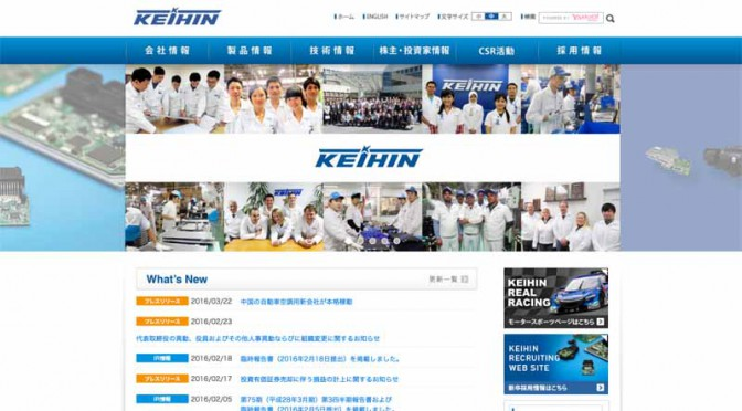 keihin-the-new-company-for-automotive-air-conditioning-in-china-full-scale-operation20160323-2