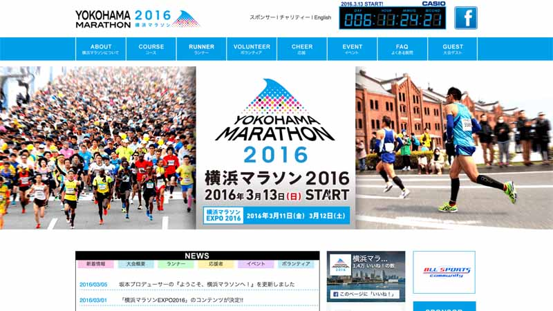 metropolitan-expressway-exhibited-at-the-yokohama-marathon-expo2016-0306-1