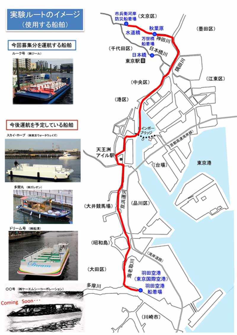 ministry-of-land-infrastructure-and-transport-water-bus-service-start-of-the-experiment-between-haneda-airport-akihabara-preceding-pay-passengers-wanted20160322-3