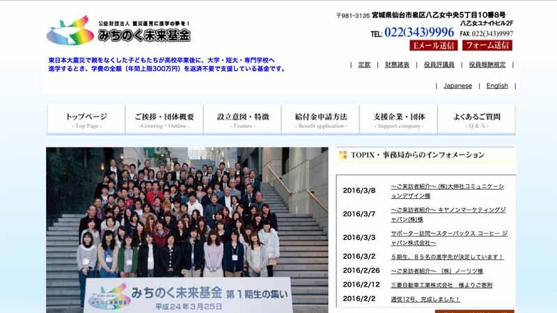mitsubishi-motors-delica-to-earthquake-orphans-scholarship-fund-michinoku-future-fund-d-donated-5-20160311-3