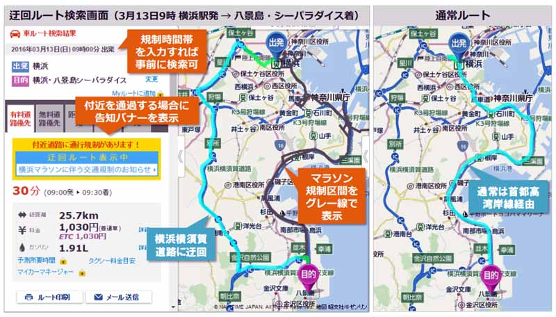 navitime-provide-start-the-detour-route-search-and-congestion-forecast-information-in-the-road-and-transportation-administrator-for-service20160313-1