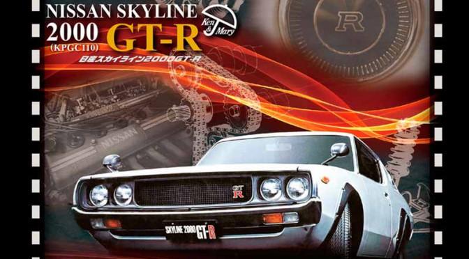 nissan-a-great-car-collection-frame-stamp-set-skyline-2000gt-r-edition-sales-start20160305-10